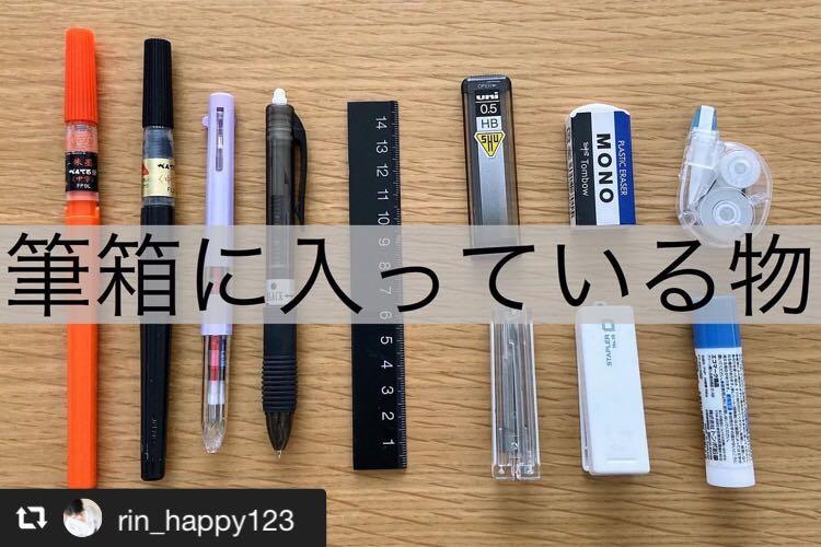 筆記用具、どれだけあればいいの? 画像1