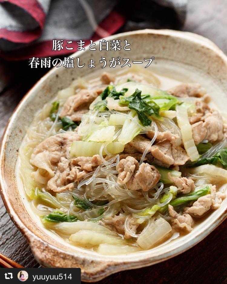 豚こまと白菜と春雨の塩しょうがスープ(調理時間:10分) 画像1
