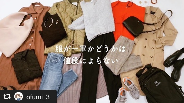 「服の値段」=「服の価値」とは限らない! 画像1