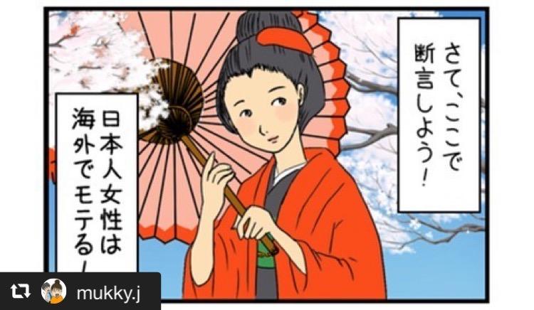 日本人女性は海外でモテるって本当!? 画像1