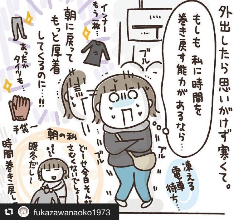【寒暖差】昼暖かく、夜極寒! 春の服選びは難しい 画像1