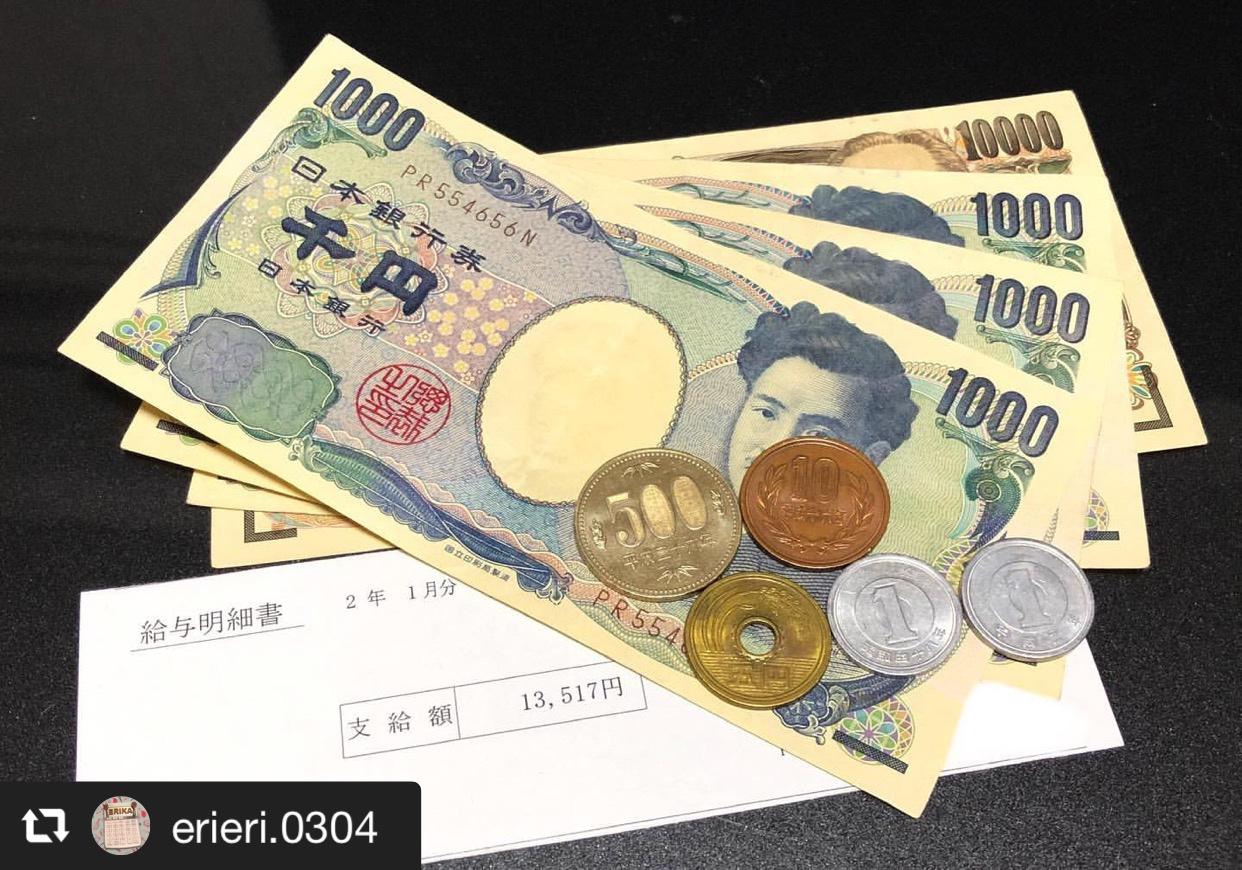 【内職収入】チリも積もればひと月13,517円! 画像1