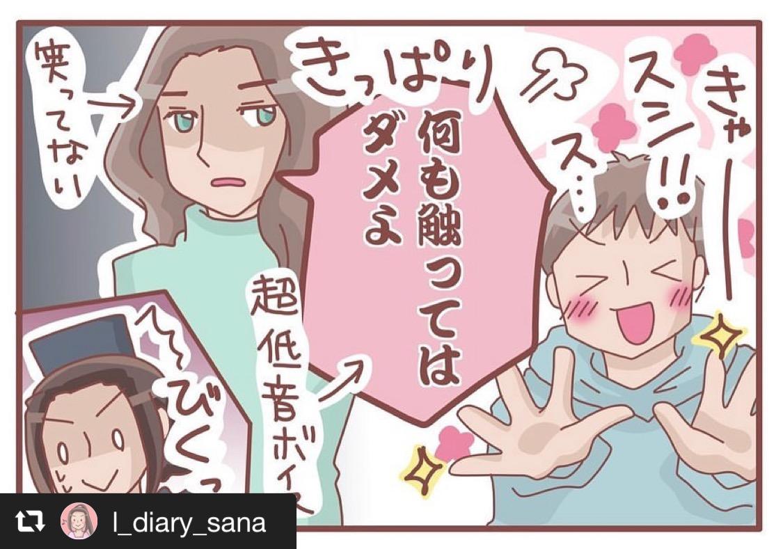 【欧米式】子どもの叱り方 画像2