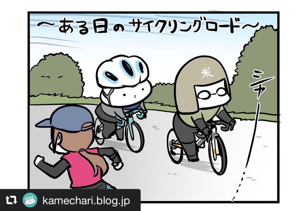 サイクリング中に遭遇した○○おじさん 画像1