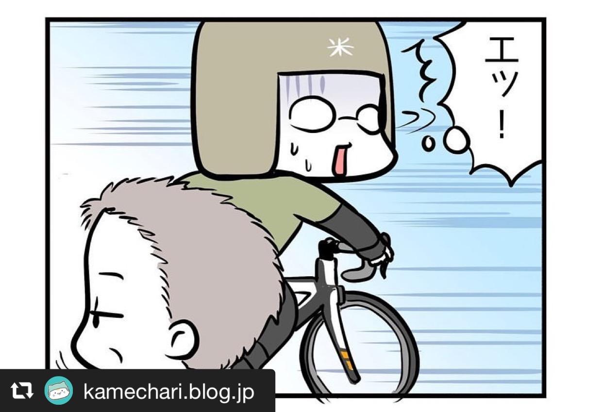 サイクリング中に遭遇した○○おじさん 画像2