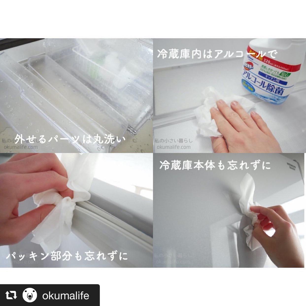 意外と汚れてる! 半年ぶりの冷蔵庫掃除 画像1