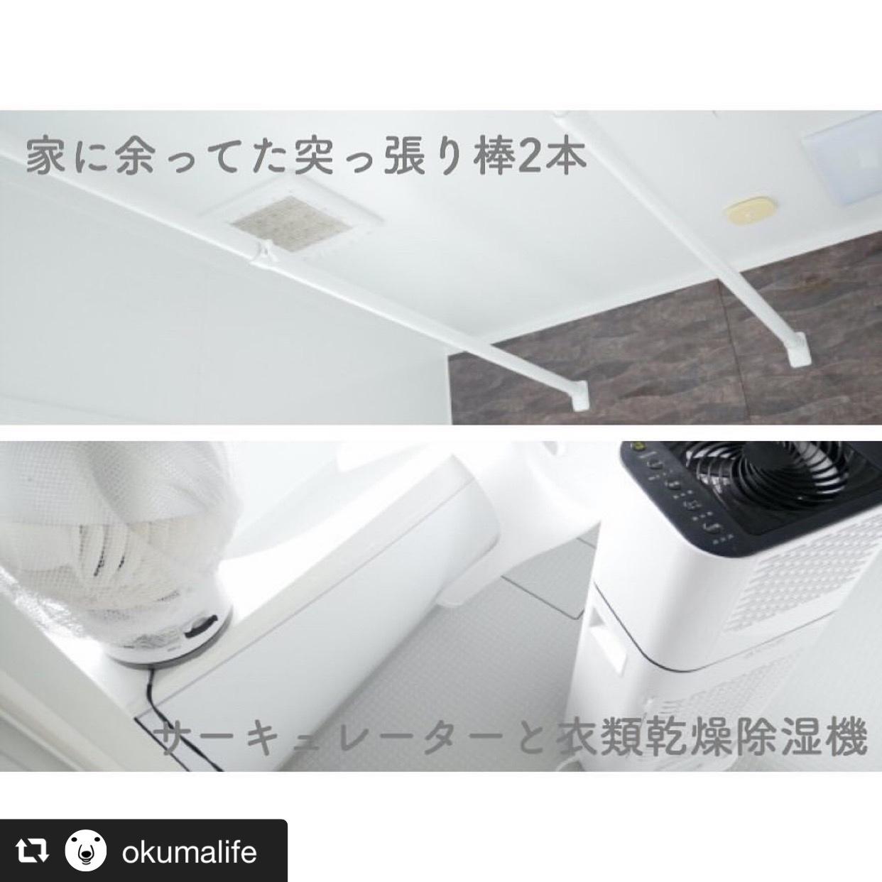 梅雨時期のお洗濯にも! 浴室乾燥を自作してみた 画像1