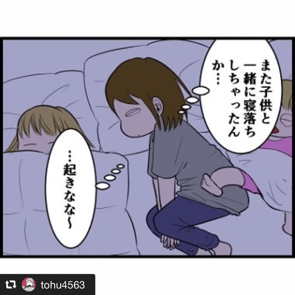 子どもの寝かしつけで寝落ち。トイレに行きたいけれど……。 画像2
