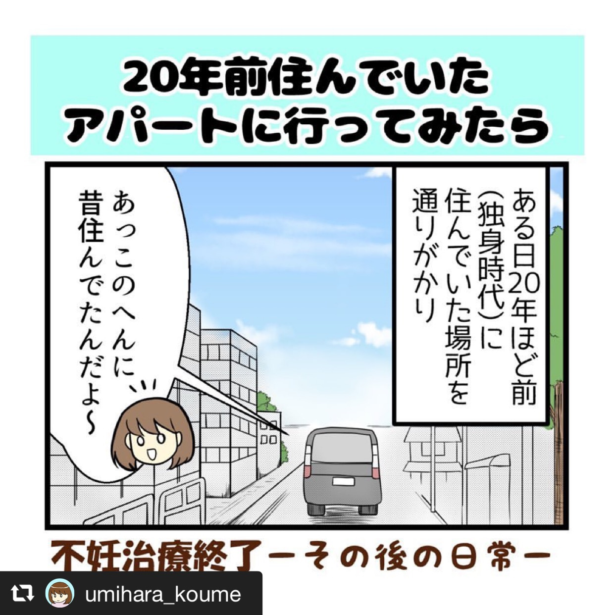 「未来の私は楽しく暮らしているよ!」20年前に住んでたアパートを通りがかって 画像1