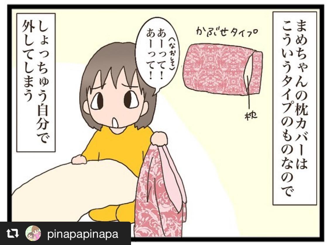 枕カバーの使い方 画像1
