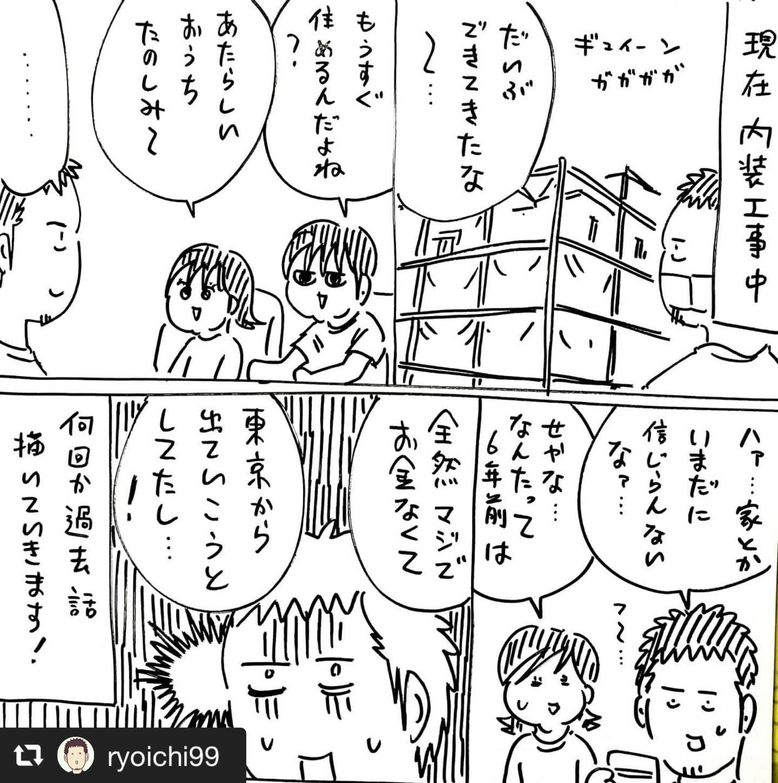 横山家、念願のマイホームを建築! 画像1