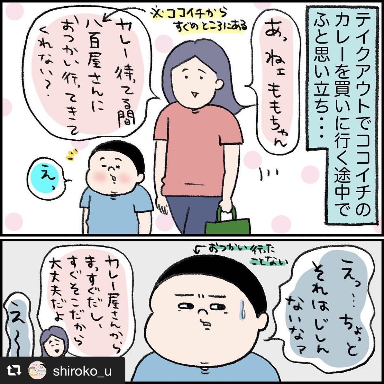 長男桃太郎くんの「はじめてのおつかい」 画像1
