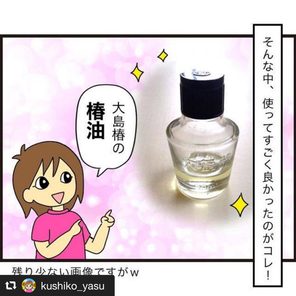 髪のパサつき、広がり防止に椿油を使ってみたら 画像2