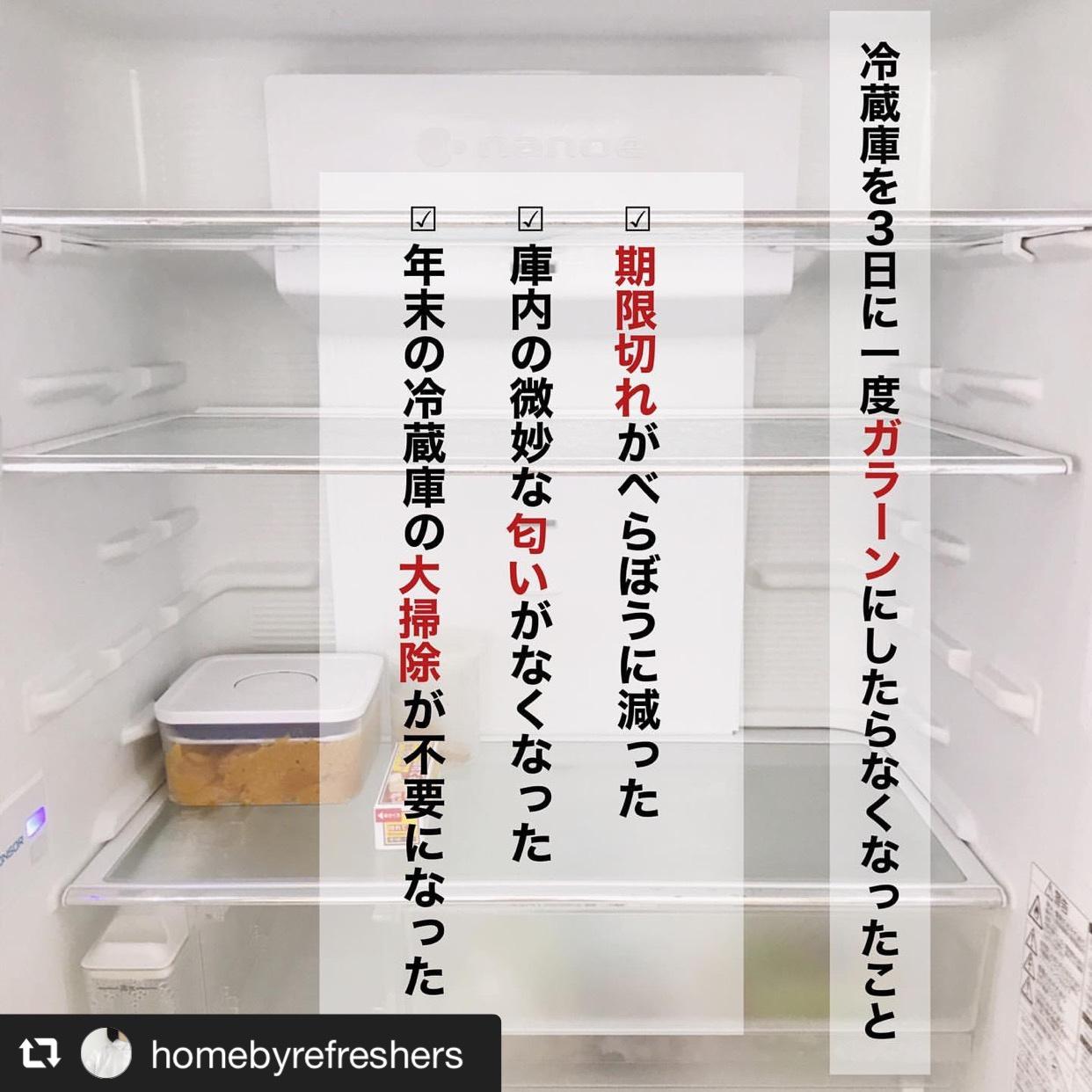 冷蔵庫を3日に1度カラッポにする 画像1