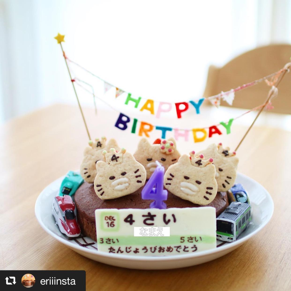手作りクッキーにプラレールキャンドル! 世界にひとつだけの誕生日ケーキ 画像1