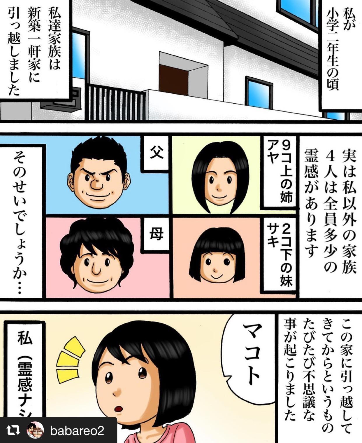 【怖い話】引っ越した家がなにかおかしい 画像1