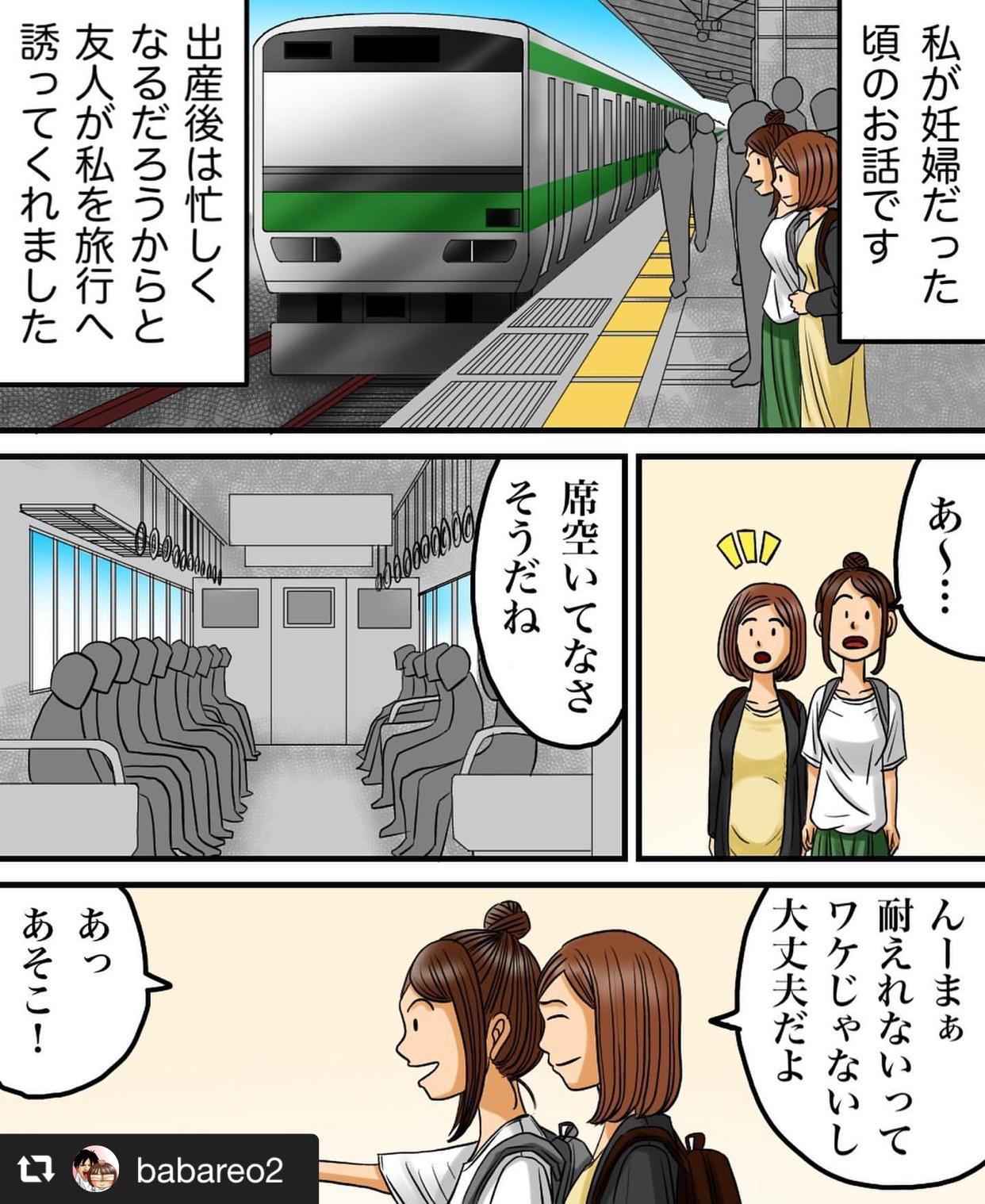 【スカッとする話】電車で出会った老紳士 画像1