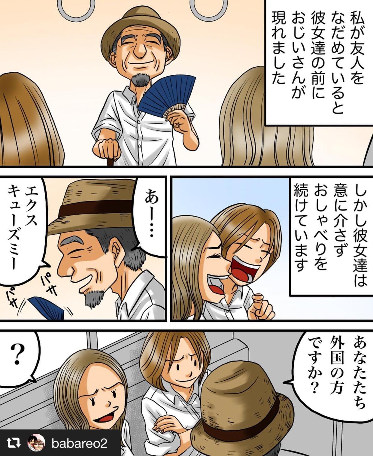 【スカッとする話】電車で出会った老紳士 画像2