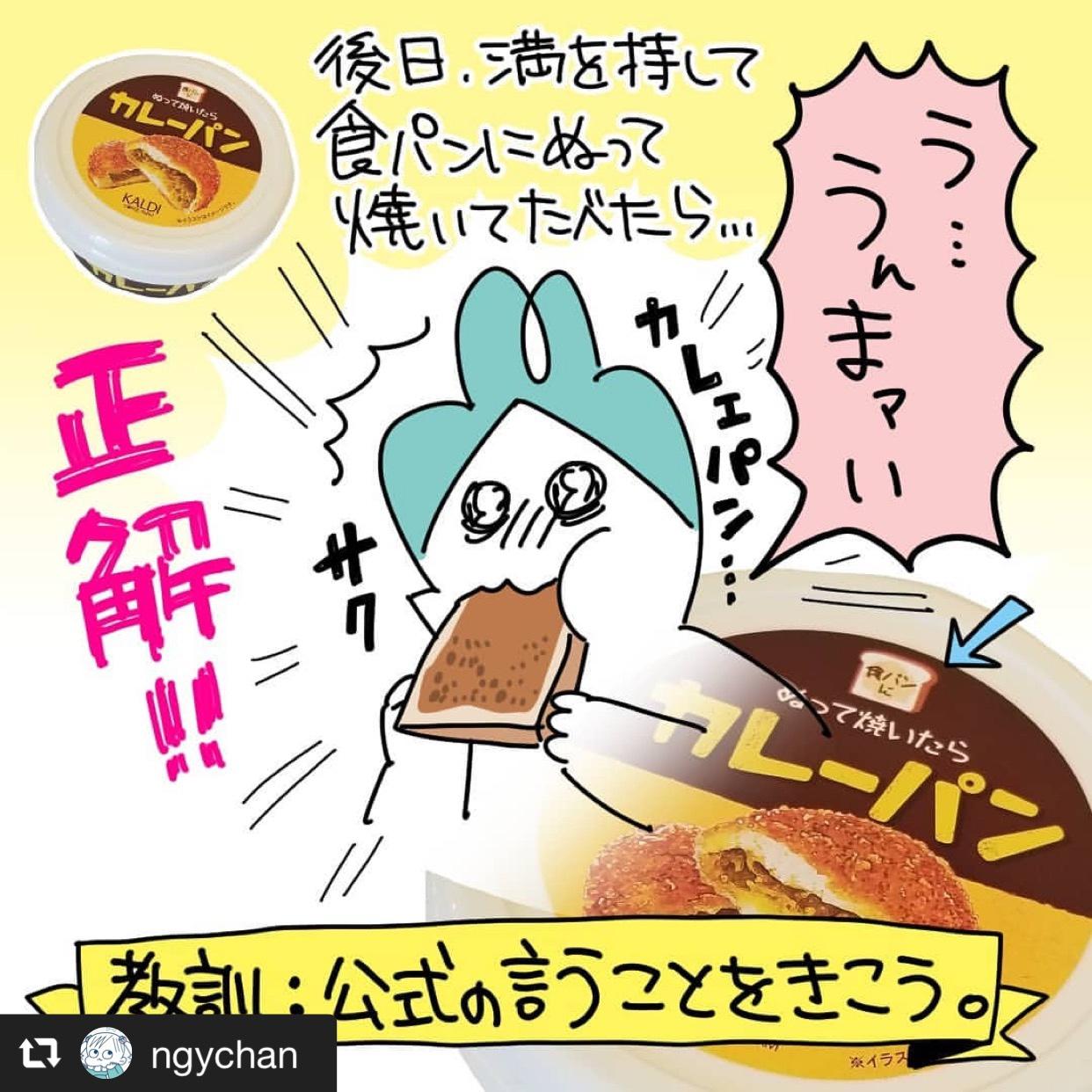カルディの『ぬって焼いたらカレーパン』を食べてみた 画像2