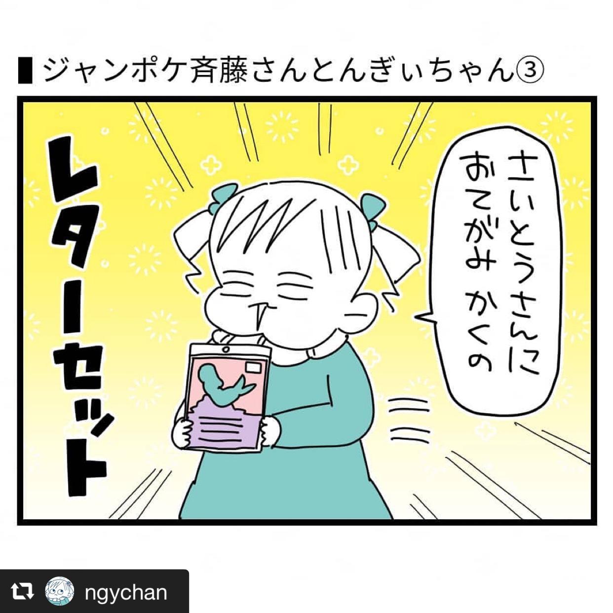 ジャンポケ斉藤さんが好きすぎてファンレターを書くことに 画像1