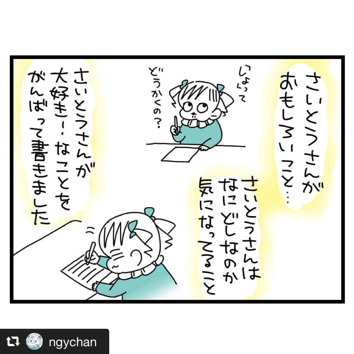 ジャンポケ斉藤さんが好きすぎてファンレターを書くことに 画像2