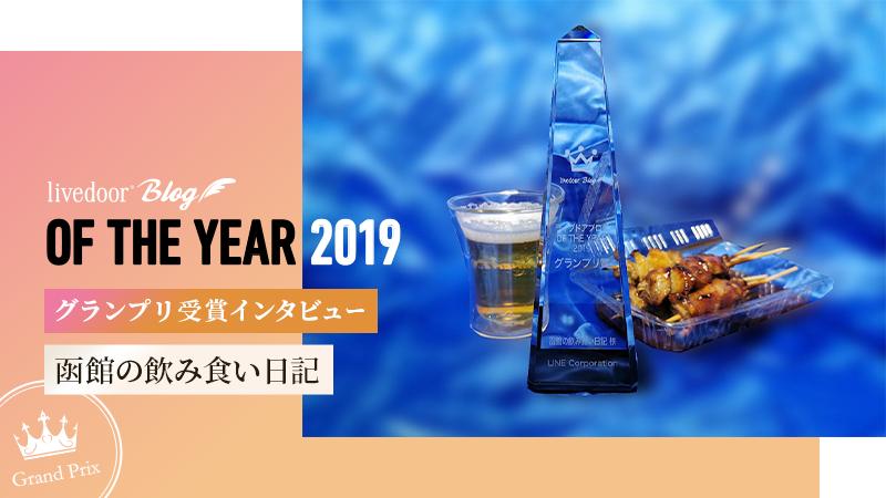 ライブドアブログ オブザイヤー 2019