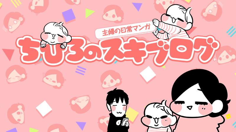 ちひろのスキブログ 〜主婦の日常マンガ〜