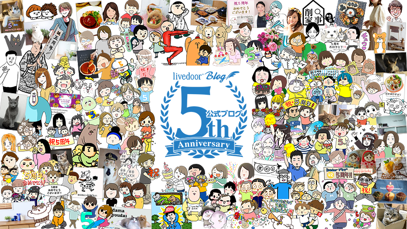 livedoor Blog公式ブログ~5th Anniversary~