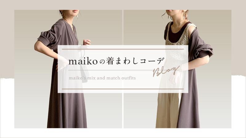 maikoの着まわしコーデblog