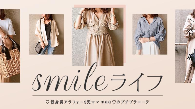 smileライフ ♡低身長アラフォー3児ママmaa♡のプチプラコーデ