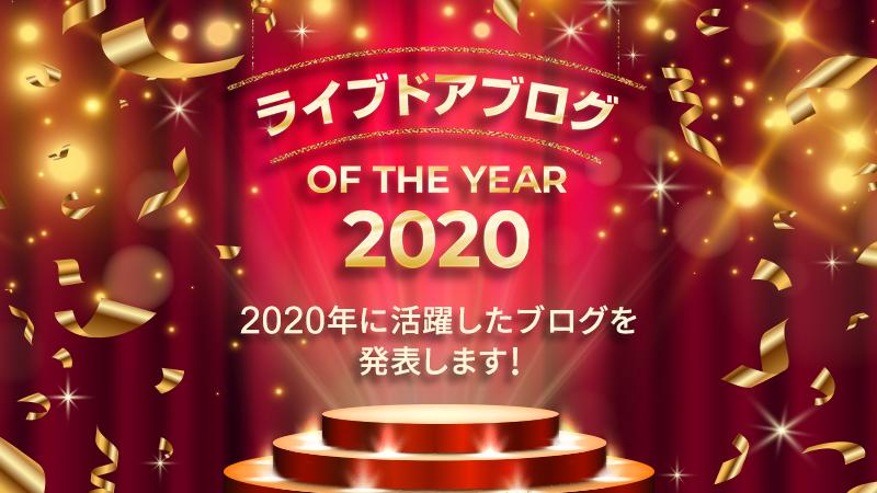 『ライブドアブログ OF THE YEAR 2020』