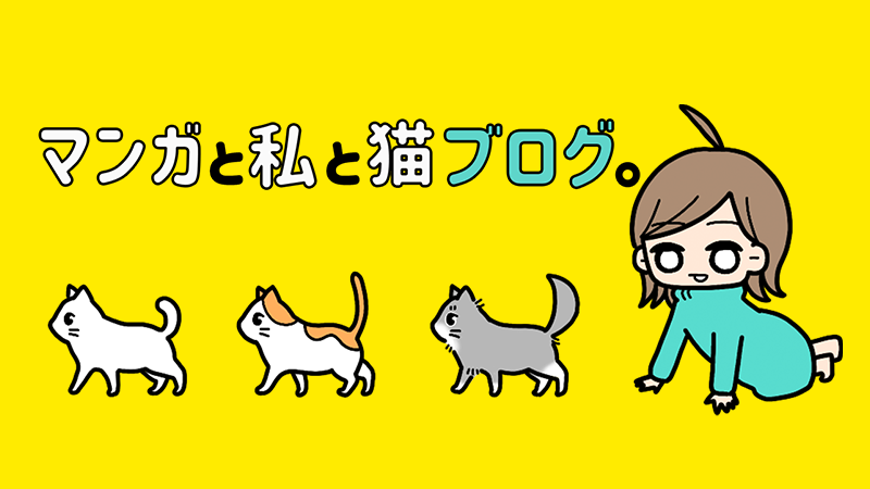 マンガと私と猫ブログ。