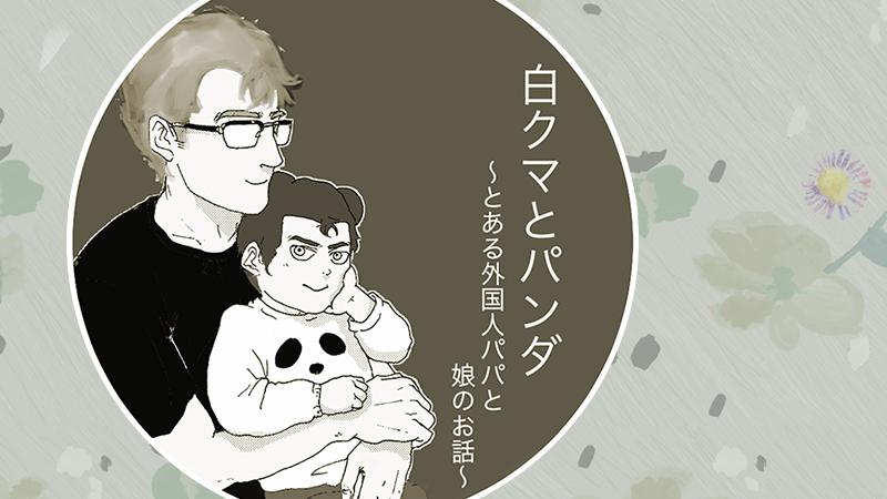 シロクマとパンダ~とある外国人パパと娘のお話~