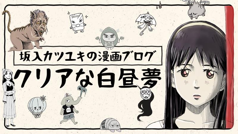 坂入カツユキの漫画ブログ クリアな白昼夢